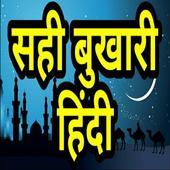 Sahih Bukhari Hindi 7 0 APK Download - Android Books