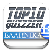 Top 10 quizzer GREEK EDITION 1.1