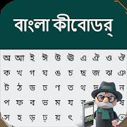 Bangla Keyboard 2018: Bengali keyboard 1.0.3