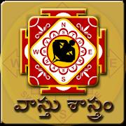 Vastu Shastra In Telugu 1.0.19
