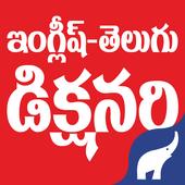 English Telugu Dictionary 1.0.0