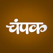 Champak Hindi 4.8.3