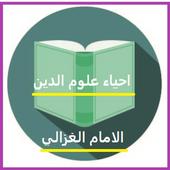 احياء علوم الدين -الغزالي 1.0