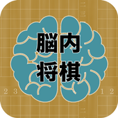 Blindfold Japanese Chess 1.0