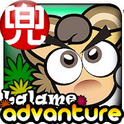 萌羊歷險記 Lalame Sheep Adventure 1.0.8