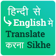 Hindi English Translation , English Grammar Hindi 1 3 APK