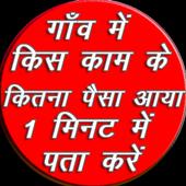 Pradhan Mantri Awas Yojana List 2018-19 (PMAY) 6 0 APK Download