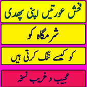 Aurat Ki Mani 1 0 APK Download - Android Education Apps