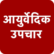 Ayurveda Products and Ayurveda Tips 4 0 0 APK Download