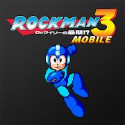 ロックマン3 モバイル 1.02.00