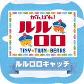 TINY TWIN BEARS CATCH for baby 2.2.2