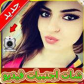 Cam zawaj chat Arab video