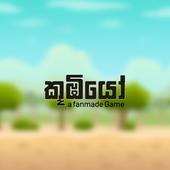 Koombiyo - a fanmade Game 1.0.495