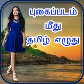 Top 49 Apps Similar to tamilmariageporutham neel com