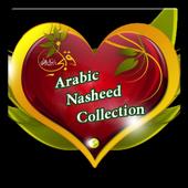 Arabic Nasheed Collection 2.1