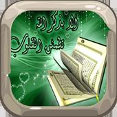 Top 49 Apps Similar to Khaled Yousef Al Juhaym Quran Mp3 Offline