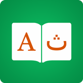 Urdu Dictionary 📖 English - Urdu Translator 8.3