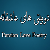 Persian Love Poetry 1.0