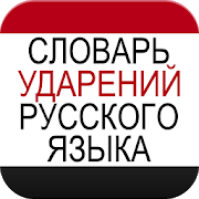 Russian Lexical Stress Dict. 5.2.55.0