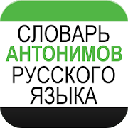 Dictionary of Russian Antonyms 5.2.55.0