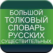 Dictionary of Russian Nouns 5.2.55.0