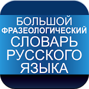 Phraseological Dictionary of the Russian Language 5.2.55.0