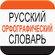 Russian Spelling Dictionary 5.2.55.0