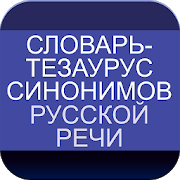 Russian Dictionary of Synonyms 5.2.55.0