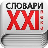 XXI Century Dictionaries 5.2.36.0