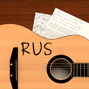 Песни под гитару Rus 7.0.9 rus