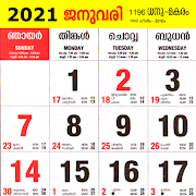 malayalam calendar november 2019