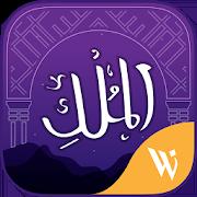 Surah Al Mulk 1.0.6