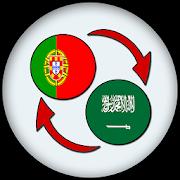 Portuguese Arabic Translate 1.3