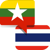 Myanmar Thai Translator 1.2