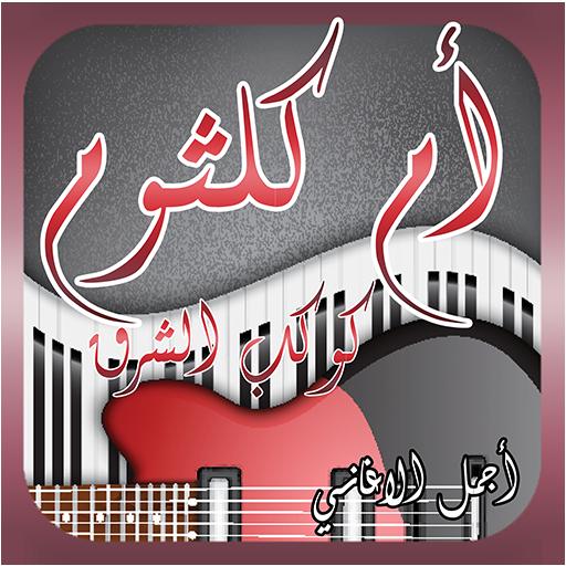 f4c53a7c3 cloud_download Download APK File · جميع أغاني ام كلثوم 1.0 screenshot 1 ...