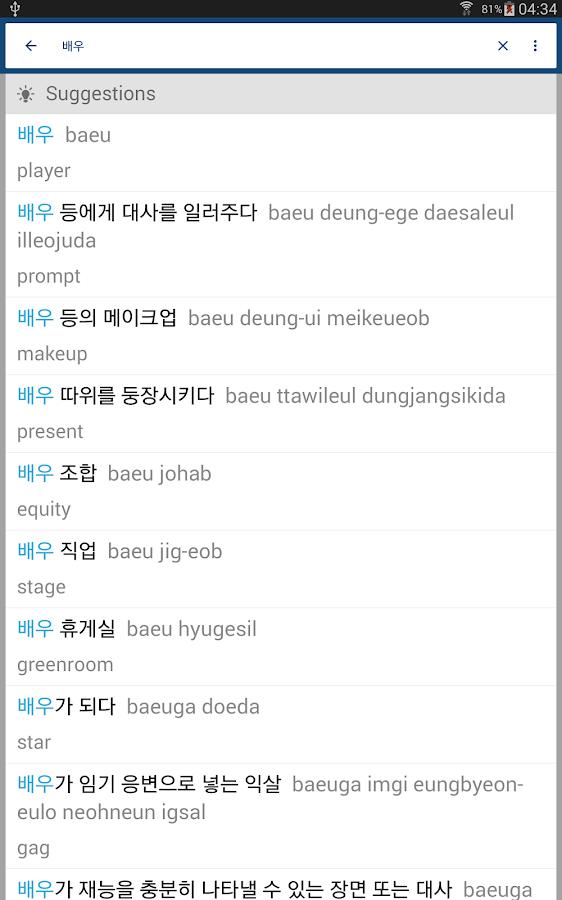 korean english dictionary free download pdf