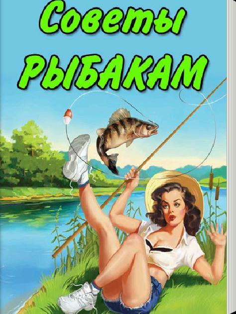 Красивые открытки про рыбалку