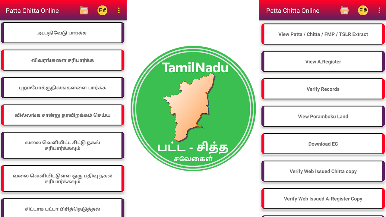 Patta Chitta Online Status 1 0 APK Download - Android Tools Apps