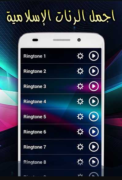 fajar alarm mp3 ringtones free download