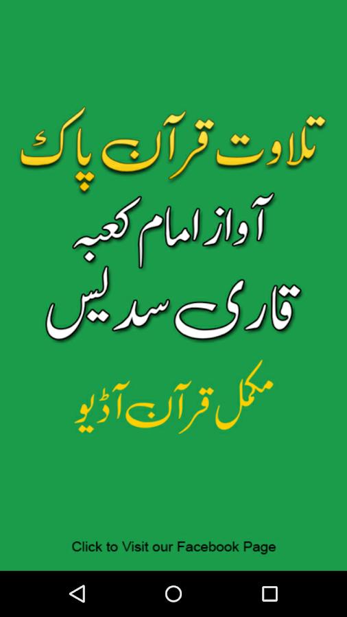 quran mp3 download sudais free