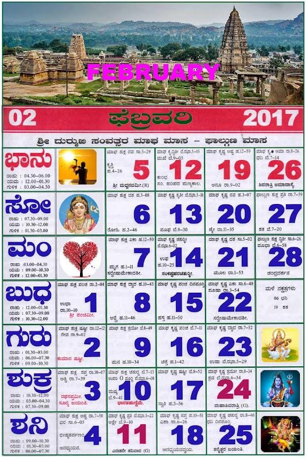 Calendar Karnataka : Karnataka calendar kannada apk download android
