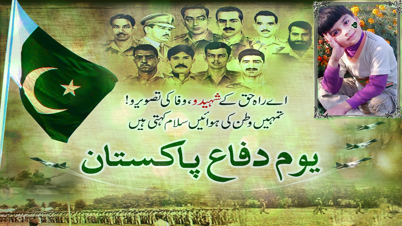 Pak Defense Day Photo Frames 1 0 APK Download - Android Photography