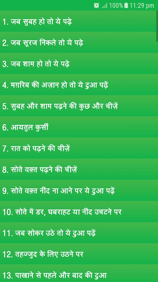 Masnoon Duain in Hindi 1 0 APK Download - Android Books