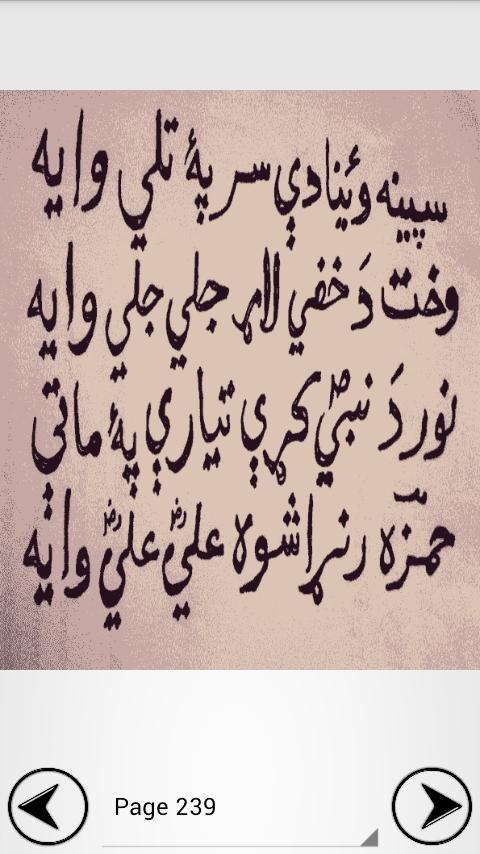 Kalam Hamza Baba Pashto Part 2 on Urdu Poetry Apk Download Android Entertainment Apps