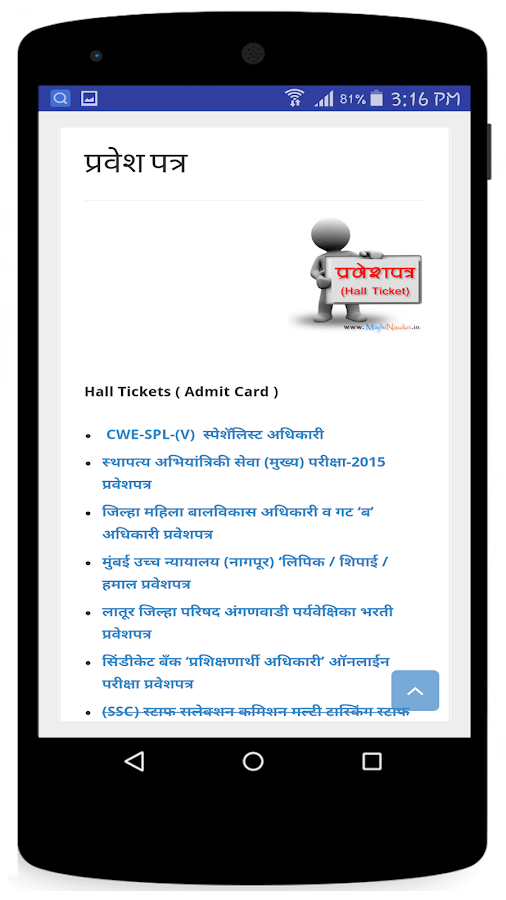 माझी नोकरी - Government Jobs 2.0 APK Download - Android ... | 506 x 900 png 100kB