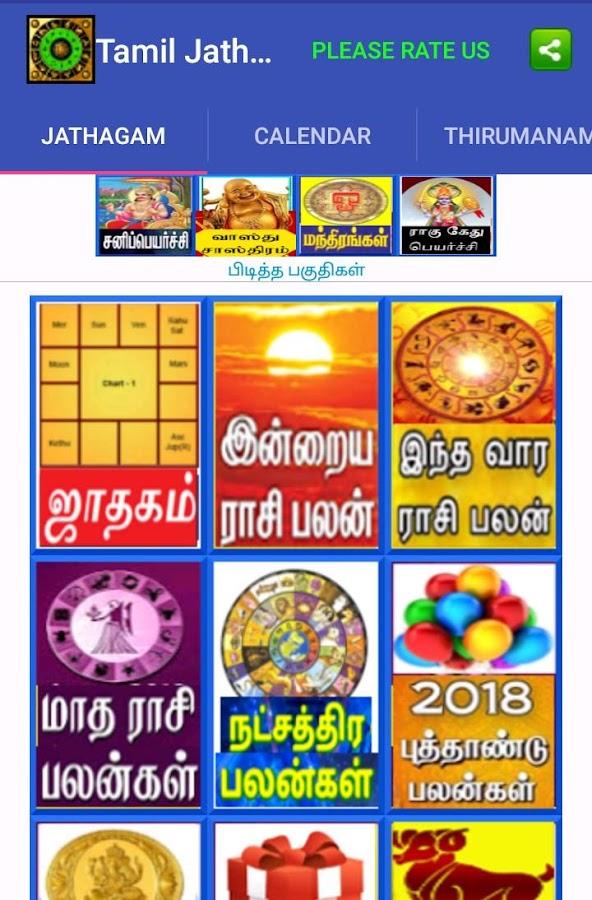 Tamil Jathagam - Astrology Tamil 19 APK Download - Android Книги и