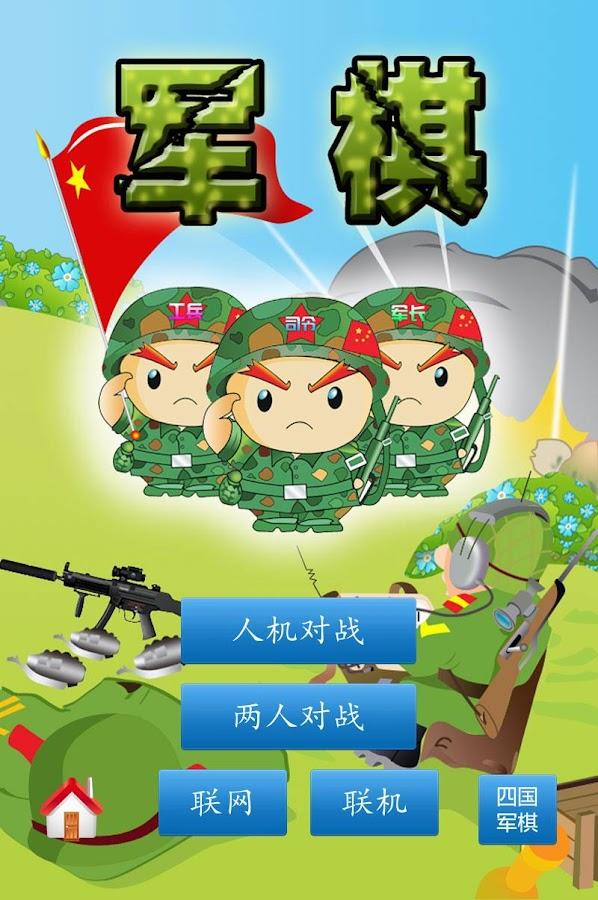 暗翻军棋游戏下载_军棋 1.51 APK Download - Android 桌面和棋类 游戏