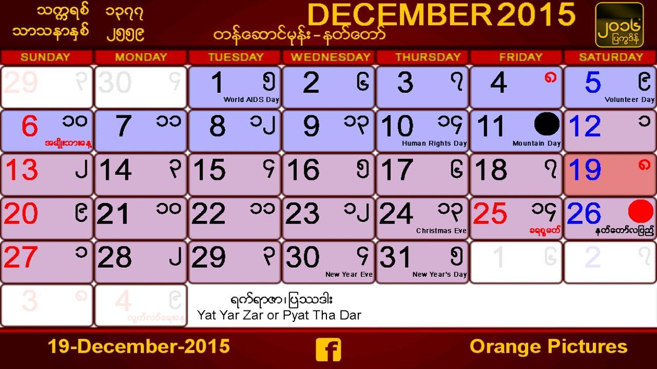 myanmar calendar 2016 1 0 2 apk download android productivity apps