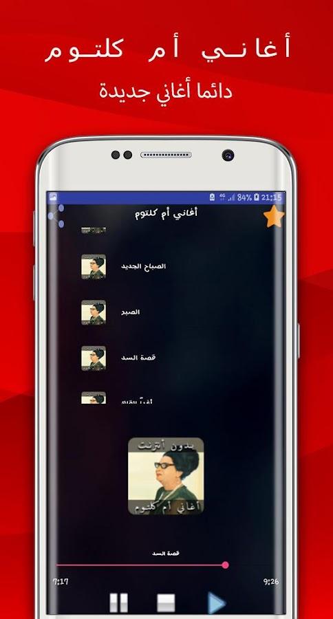 5aff61118 أغاني أم كلثوم بدون أنترنيت 1.0 APK Download - Android Music & Audio ...