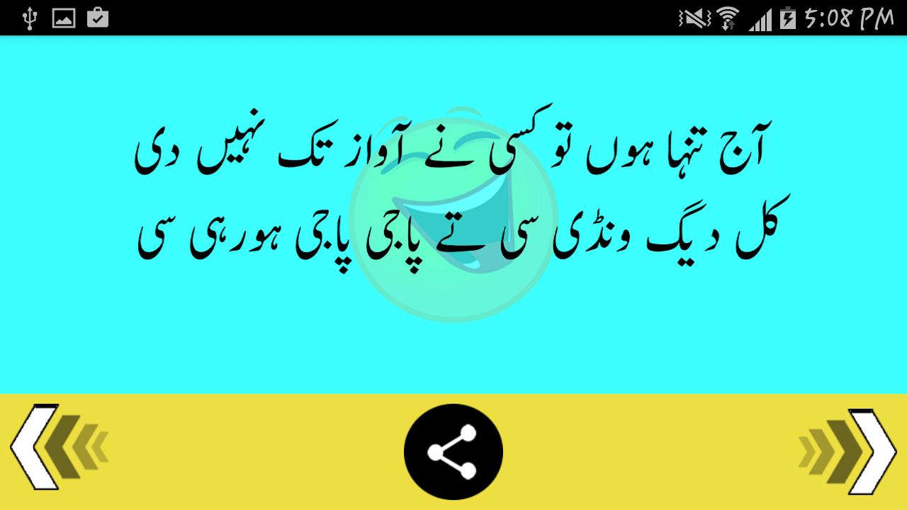 Poetry Urdu 2016 New on Love Urdu Latest Poetry Android Apps On Google Play